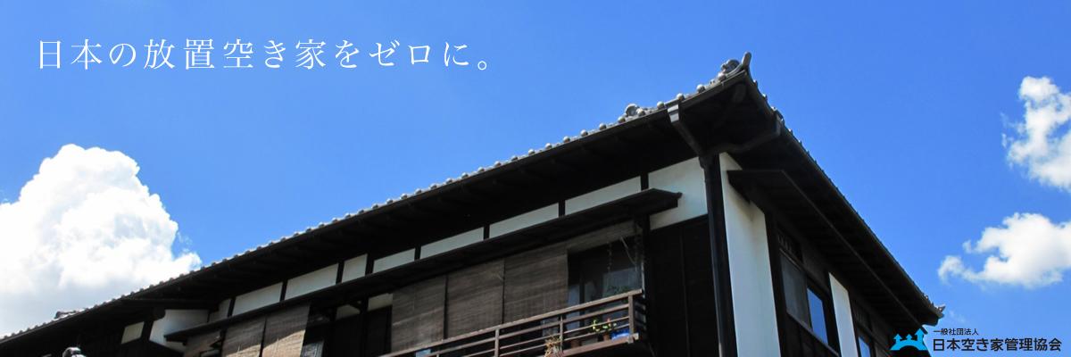 一般社団法人日本空き家管理協会